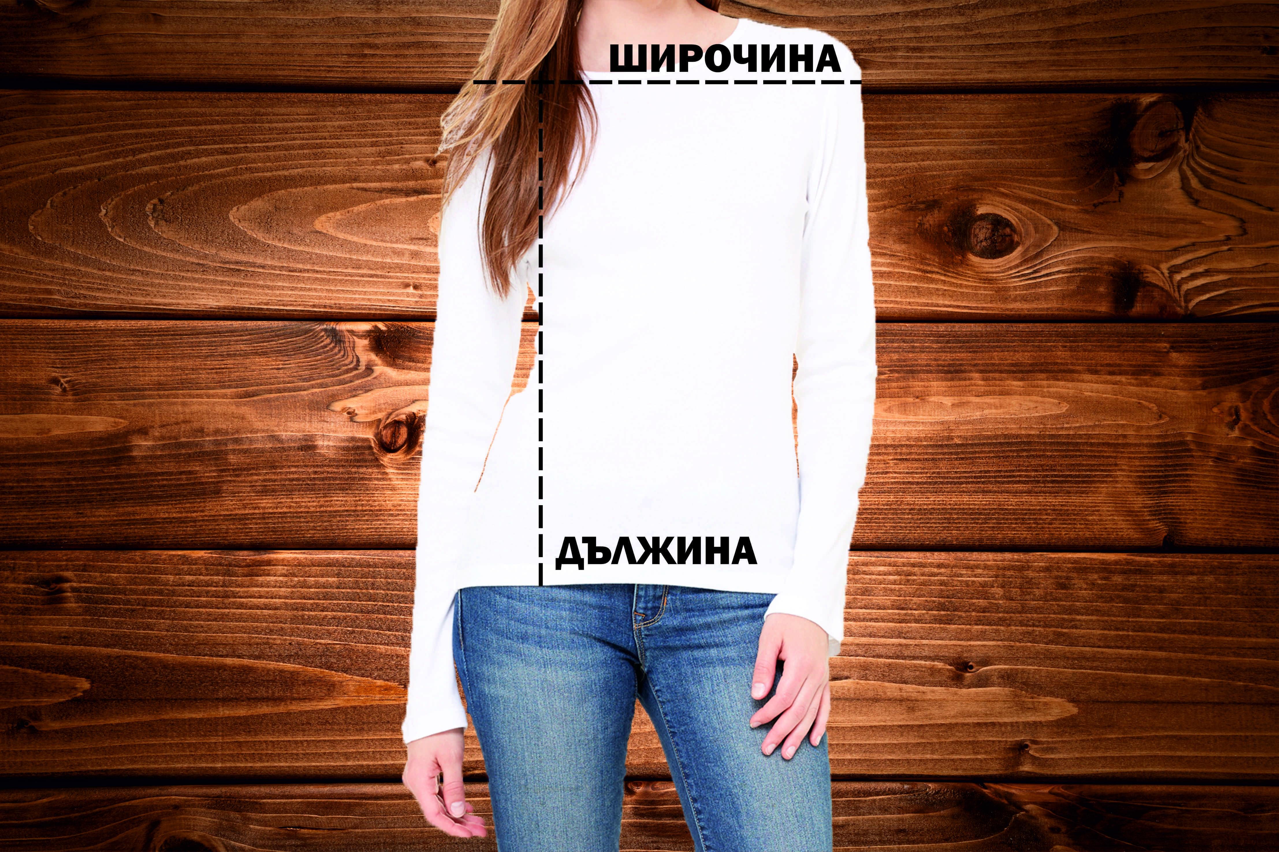 Дамски тениски с дълъг ръкав