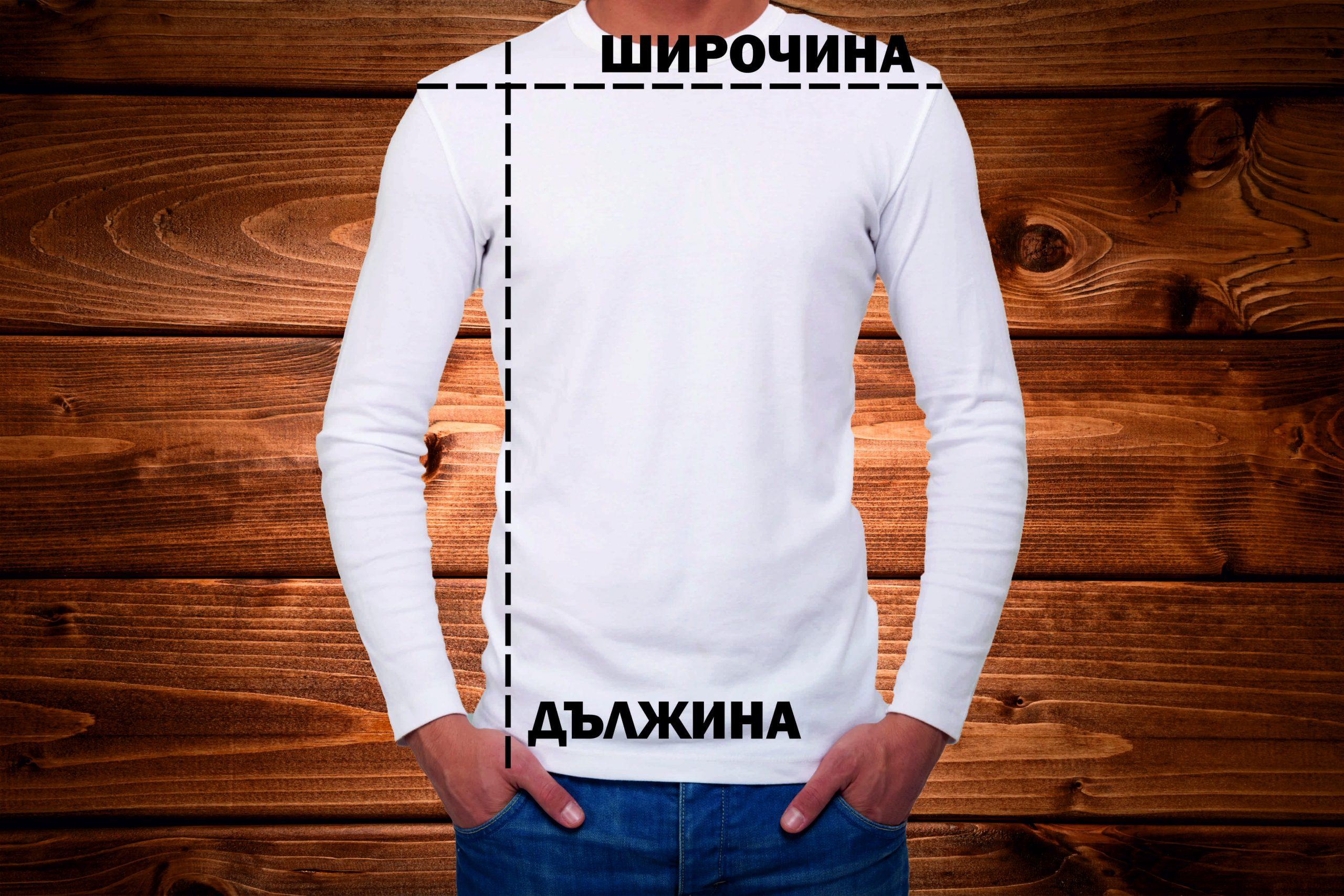 Мъжки тениски дълъг ръкав размери